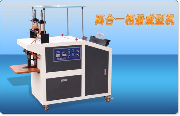 相册设备-玉田县斯瑞达印刷机械厂