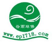 上海谷雨环保科技有限公司