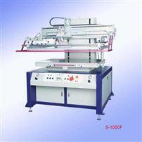 S-1000F气动平面吸气丝印机