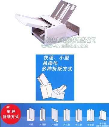 依利达折纸机/封口机、自动封箱机、气动钉箱机、贴体包装机、吸塑包装封口机、打码机