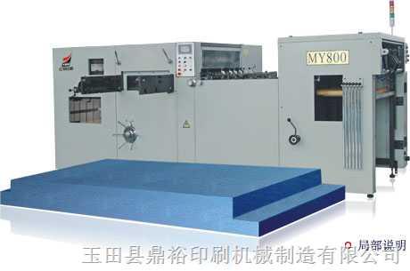 MY-800自动模切压痕机