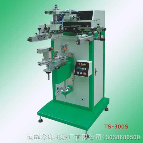 TS-300S-曲面丝印机