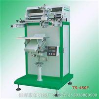 TS-450F气动平面丝印机