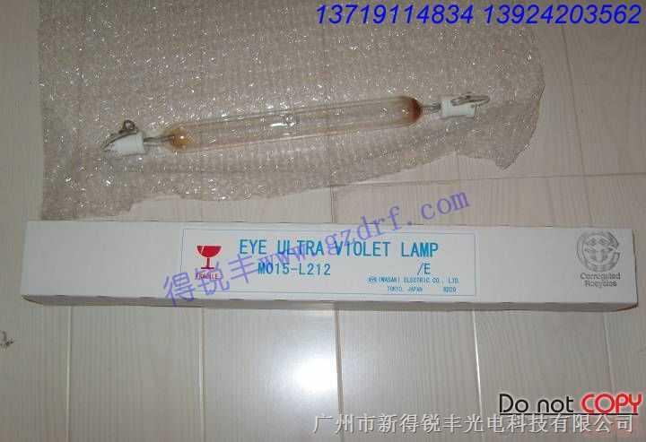 M015-L212日本岩崎EYE UV灯管