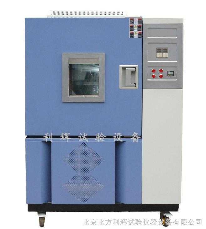 低温恒温检测试验箱/恒湿恒温试验机/恒温恒湿试验箱