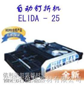 """最专业的半自动折纸机钉折机""""依利达品牌""""ELIDA-25自动打钉折页机,自动折纸装订机"""