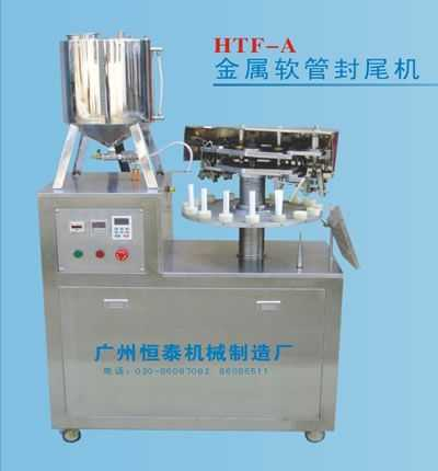 HTF-A型金属软管封尾机