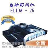 "ELIDA-25半自动折纸机钉折机""依利达品牌""ELIDA-25"