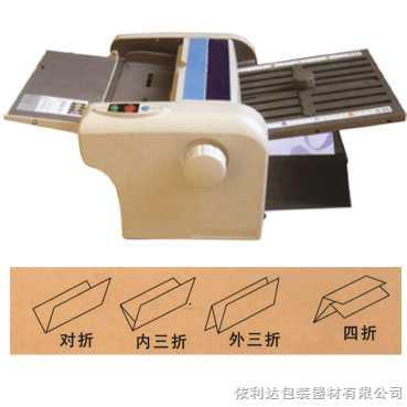 "Z专业的自动折纸机""依利达品牌""ED-2202小型折页机,小型折纸机,自动折页机,说明书折纸机,印刷"