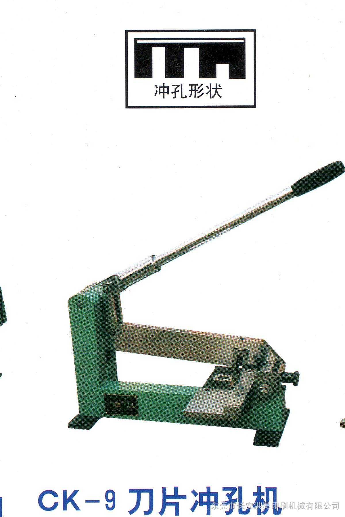 CK-9-刀片冲孔机供应