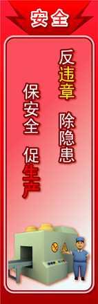 天津安全标语 企业iso标语 环保标语 5s管理标语图片