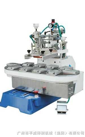 气动平面转盘丝印机