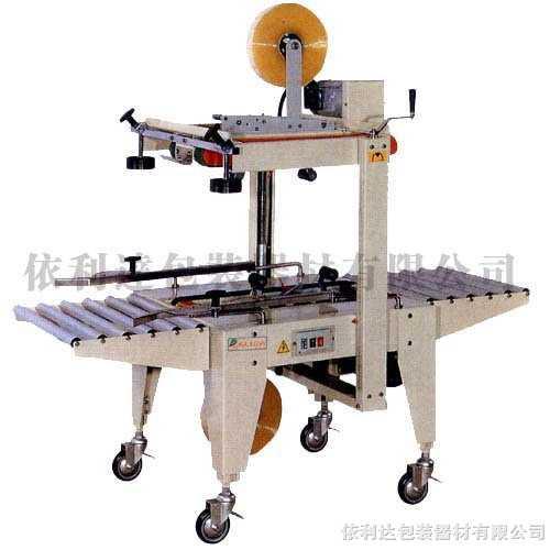 陕西省上下皮带驱动封箱机满足环保节能要求