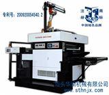 HUVY-920激光图案压印转移机