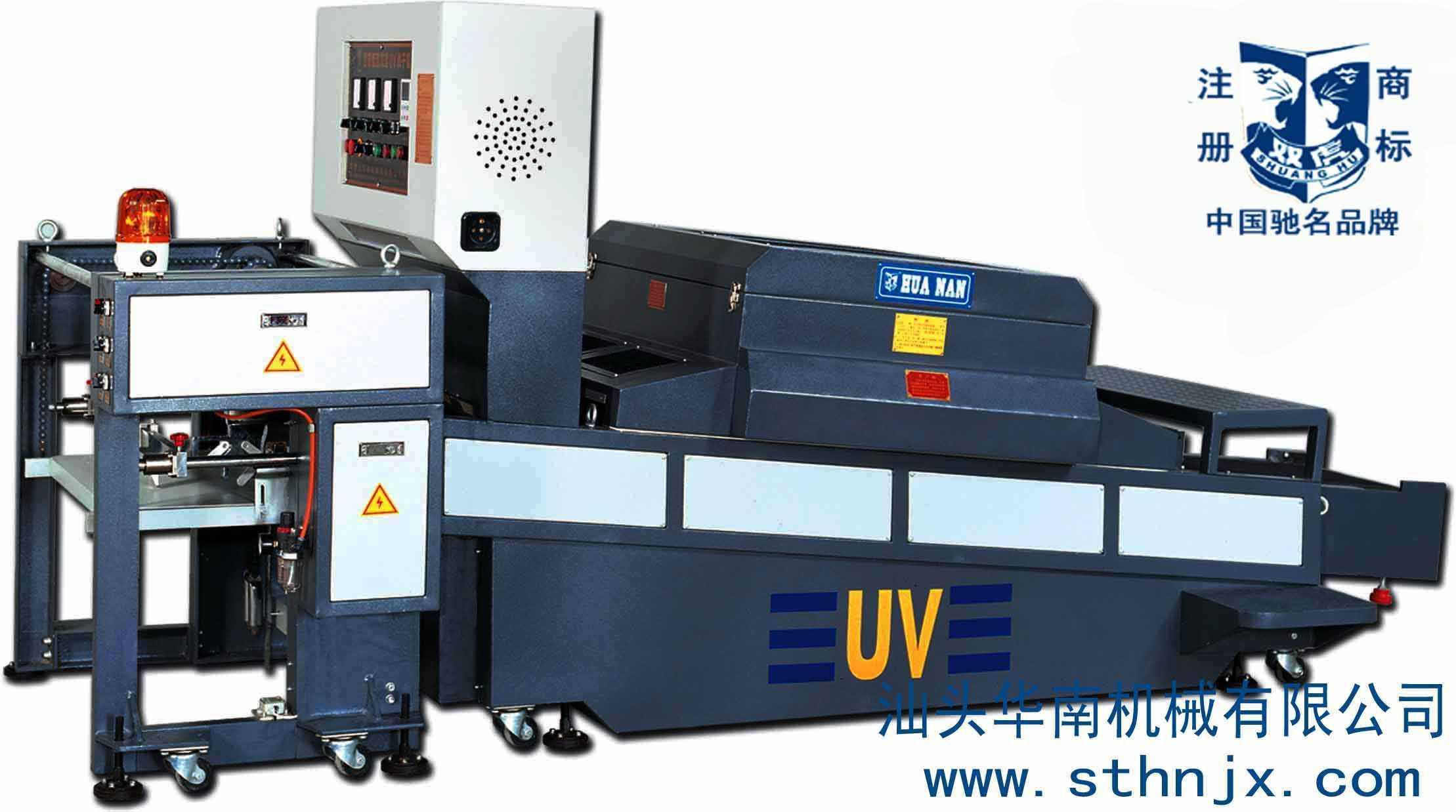 低温高速胶印UV干燥机