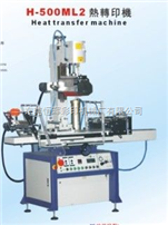 H-500ML2东莞热转印机厂家