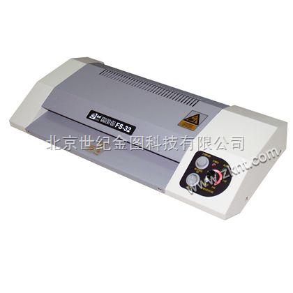金图FS-32-办公型塑封机/过塑机 文件图纸资料塑封过胶