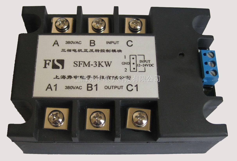 三相电机正反转控制器 该模块采用单片机设计,输入与输出隔离,模块内已设置硬件软件互锁,有效的防止在同一时间内固态继电器的正反转开关同时导通,双色发光二极管显示直流电机的转向,棕、黄、绿开路时为停车状态,专用于三相感应电动机的正反转控制, 高达1400伏以上的阻断电压。输出采用可控硅芯片反并联技术和内置的压敏电阻过电压吸收回路,具有较高的过电压承受能力,可靠性最佳。
