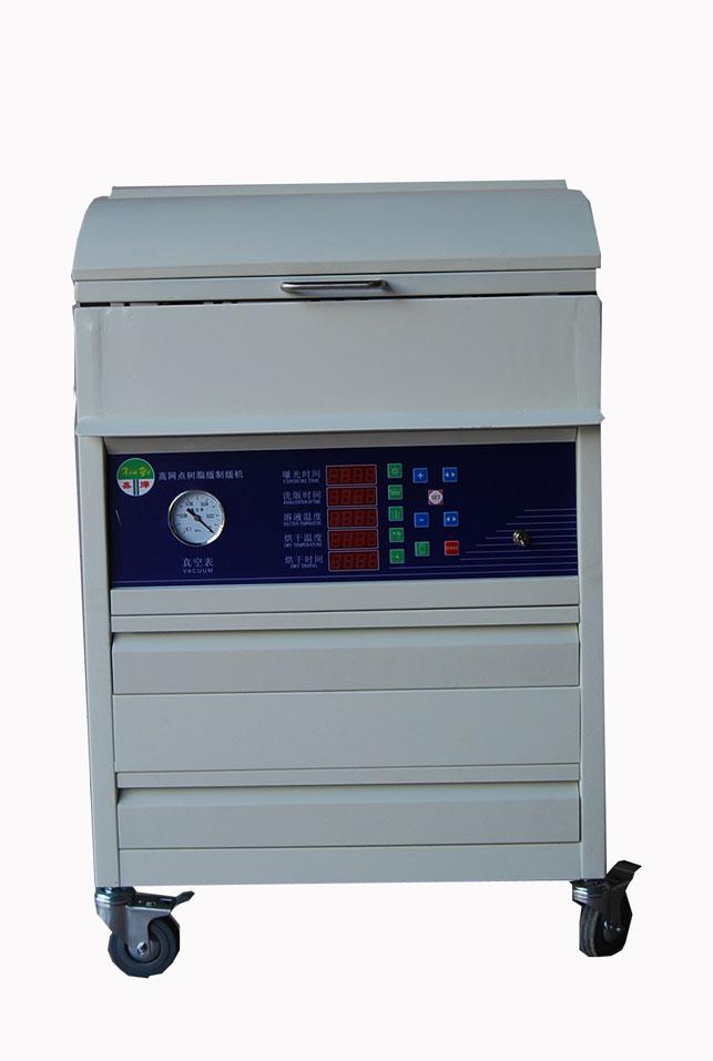 供应XYDT230树脂版晒版机