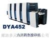多元六開四色智能型膠印機