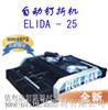 "ELIDA-25Z专业的自动折纸机半自动钉折机""依利达品牌""ELIDA-25自动打钉折页机"