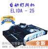 依利达品牌自动钉折机,自动折页机,自动折纸装订机ELIDA-25
