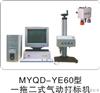 激光镭射机|激光打码机|激光打号机|武汉激光打标机|武汉激光标记机|