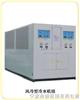 工业冷水机/工业冷水机价格