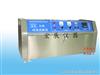 紫外光老化试验机/紫外光耐气候试验箱/紫外线老化试验箱