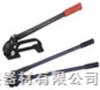 S298+C3173台湾手工打包机/手动钢带打包机/拉紧咬扣器