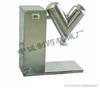 VH-5 /8/14 /50V型高效混料机械