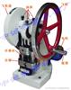 TDP-5长沙小型单冲压片机